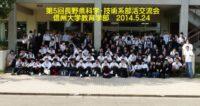 第5回長野県科学・技術系部活交流会が開催されました