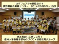 ロボフェスタin長野2014 盛会に終了しました