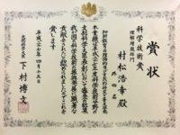 平成27年度科学技術分野の文部科学大臣表彰「科学技術賞理解増進部門」授賞