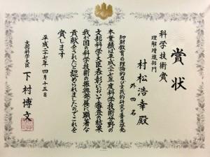 150417文科省表彰・賞状