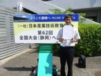 鈴木 隆将さん優秀研究発表賞を受賞
