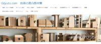 技術教育サイト「gijyutu.com」
