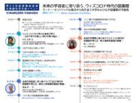 【第22回図書館総合展イベント】パネルディスカッション
