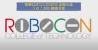 【高専ロボコン2020】全国大会審査
