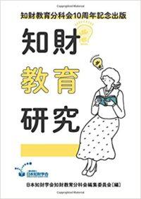 書籍:知財教育の発刊